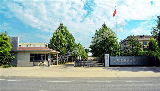 华全动力厂区