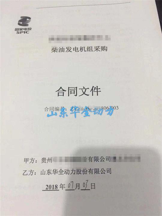 华全动力签订国家电投项目
