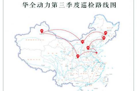 华全第三季度巡检火热进行中,跨越大半中国行程上万公里
