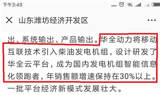 潍坊经济开区肯定华全成绩