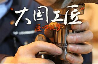 华全动力弘扬大国工匠精神,彰显民族企业品牌