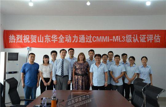 华全动力CMMI3 评审组和EPG成员合影