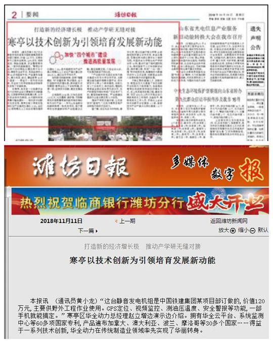 华全登上《潍坊日报》