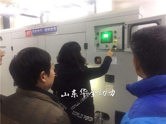 华全动力工作人员调试玉柴发电机组