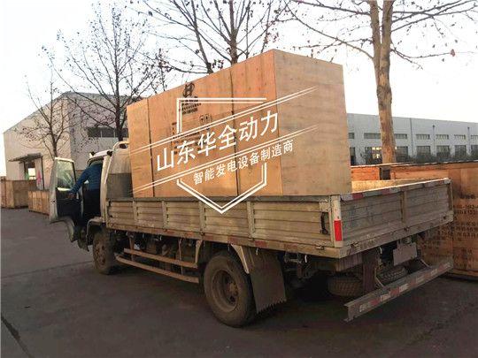 华全玉柴250kW发电机组发往内蒙古