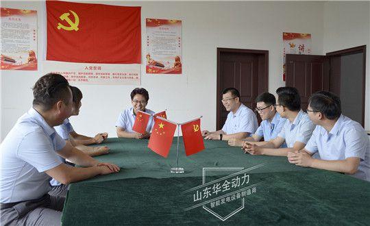 华全动力党支部党建