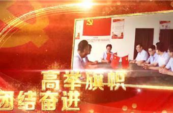华全动力党支部:坚定信念跟党走,服务社会向前行!