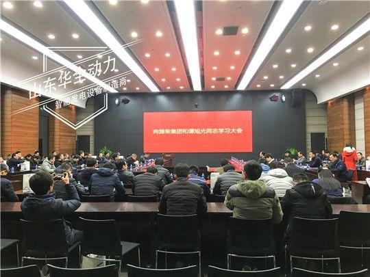 华全动力作为潍坊经济开发区代表企业参观潍柴
