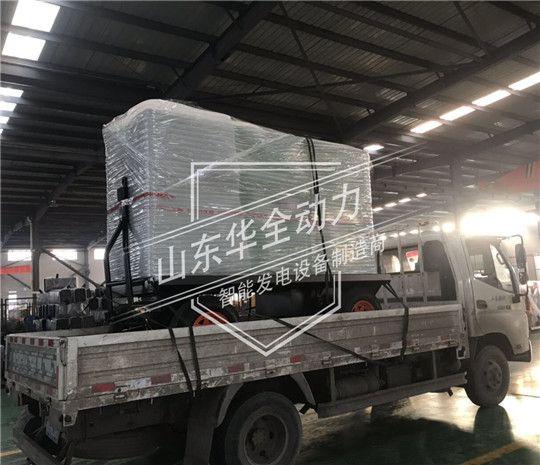 华全玉柴150kW移动发电机组