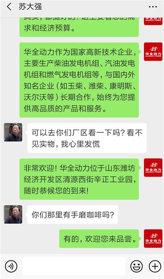 苏大强买华全发电机组微信聊天记录