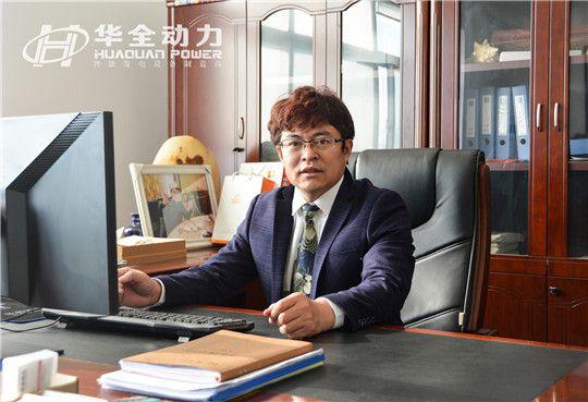 华全总经理赵立增出席会议并作重要讲话