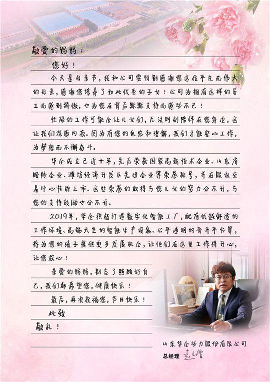 华全总经理赵立增写给员工妈妈的信,母亲节快乐