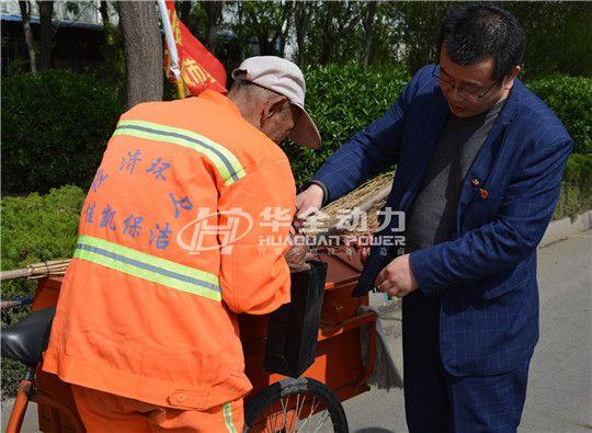 华全动力党支部为潍坊环卫工人送上五一劳动节礼物