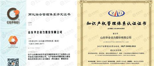 华全通过两化融合管理体系认证和知识产权管理体系认证