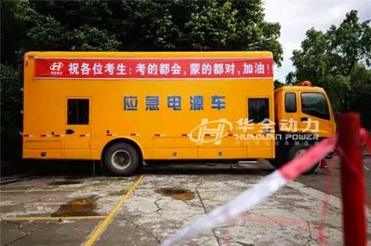 华全高考用应急电源车