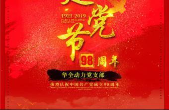 红心向党,服务社会!华全庆祝中国共产党成立98周年!