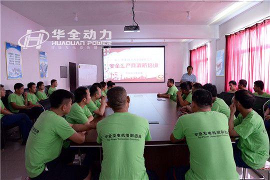 华全动力党支部组织开展安全生产月消防培训活动