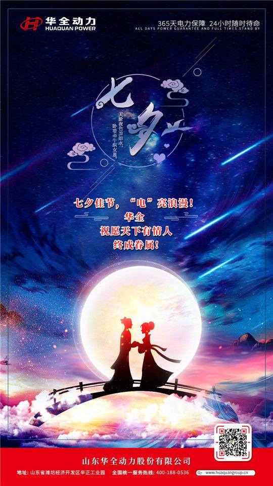 """七夕佳节,""""电""""亮浪漫!华全祝愿天下有情人终成眷属!"""