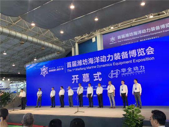 8月10日,华全动力应邀参加首届潍坊海洋动力装备博览会!