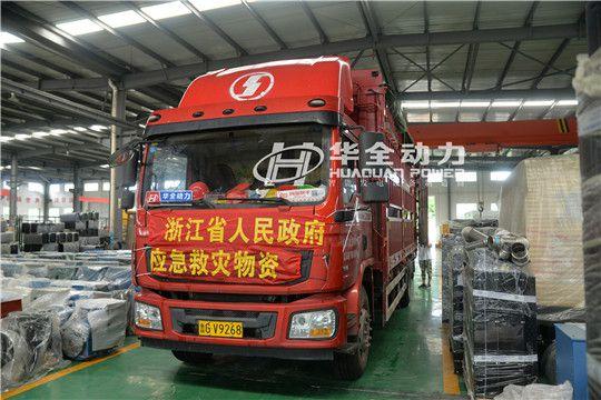 8月12日,华全应急救灾物资发往浙江,全力保障灾区电力供