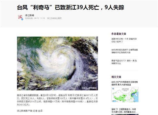 浙江省防指最新数据