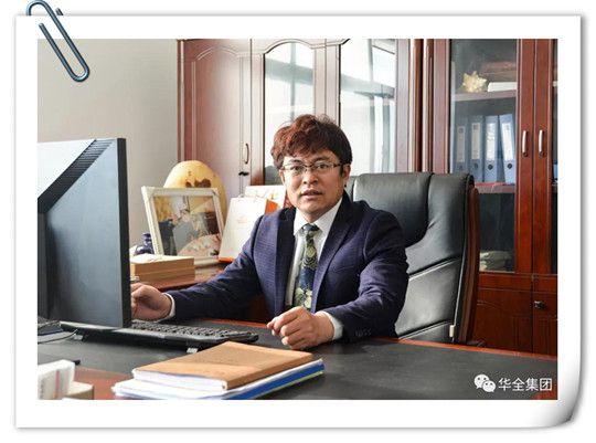 华全总经理赵立增